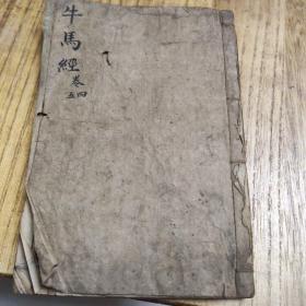 新刻绣像疗牛马经(卷四,卷五合辑)年代民国
