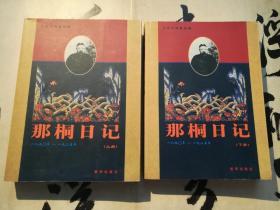 【绝版书】《那桐日记》(上下两册)