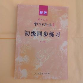 新版中日交流标准日本语:初级同步练习,附赠精美光盘两张