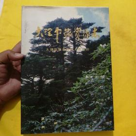 大理中药资源志 【1991年 一版一印 硬精装 原版书籍】