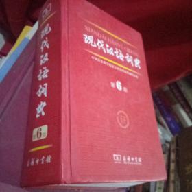 现代汉语词典第6版