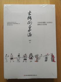 大河向东流 1998央视版《水浒传》剧集艺术评析