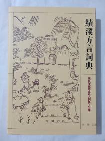 现代汉语方言大词典   绩溪方言词典