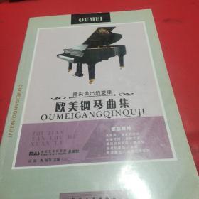 指尖弹出的旋律:欧美钢琴曲集