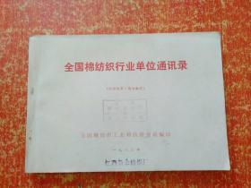 全国棉纺织行业单位通讯录【1980年】