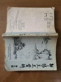 邵阳文史资料第九辑
