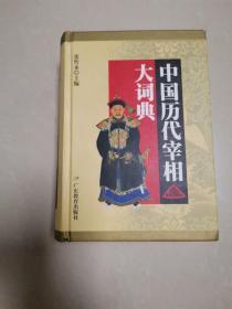 中国历代宰相大词典