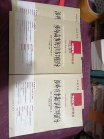 涉外商事海事审判指导.2005年·第2辑(总第10-11辑)