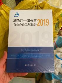 澜沧江-湄公河农业合作发展报告(2019)