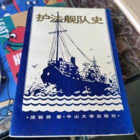 护法舰队史(作者签赠本).