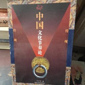中国文化节奏论