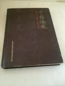 中国端砚  【本书共收录自唐至今的192方端砚精品,图文并茂,是学习、研究、鉴赏和收藏端砚的参考资料】