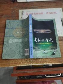 虔敬的行走:一位穆斯林 妇女的朝觐手记
