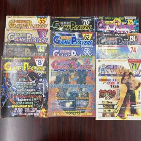 游戏志 Gameplayers 双周刊 1995年 第8号等12本合售 第8号有脱页 品相一般