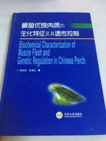 鳜鱼优良肉质的生化特征及其遗传控制