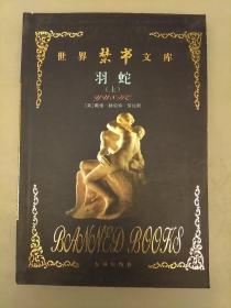 羽蛇  (2本上)  库存书未翻阅正版     2021.6.10