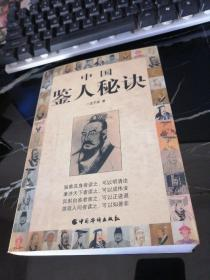 中国鉴人秘诀