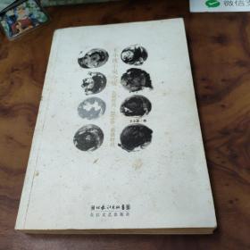 王小波小說全集 白銀時代/2010/黑鐵時代