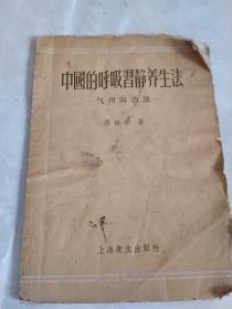 中国的呼吸习静养生法