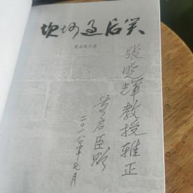黄启臣 签名本 坎坷过后笑
