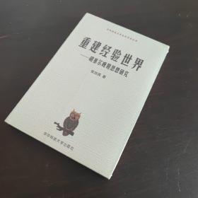 重建经验世界:胡塞尔晚期思想研究