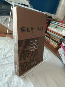 杨毅新闻作品集(签名本)