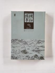 中国古典文学名著丛书:补红楼梦