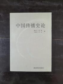 中国传播史论9787811120318
