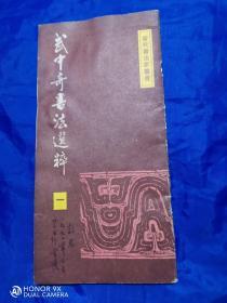 武中奇书法选粹(一)