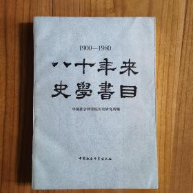 八十年来史学书目 1900一1980
