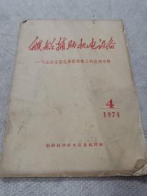 舰船辅助机电设备,1974/4