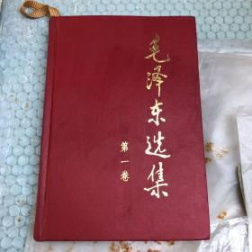 毛泽东选集 全四卷2009年2版13印 第一卷布面精装