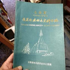 【1989年版本】云南省设置地名标志资料汇编  云南省地名委员会办公室