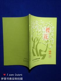 樱花(日汉对照歌曲集2)
