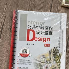 公共空间室内设计速查 第2版