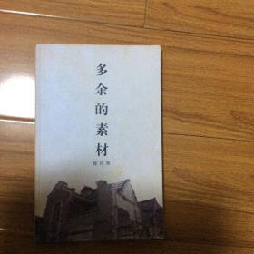 多余的素材:陈丹青散文集