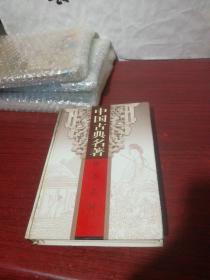 聊斋志异上:中国古典名著