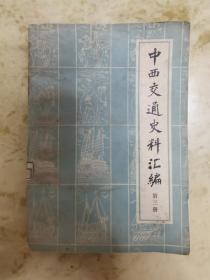中西交通史料汇编【第三册】