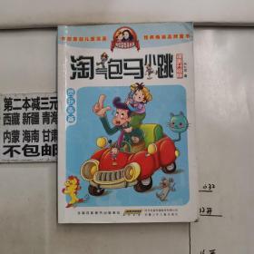 淘气包马小跳(漫画升级版):贪玩老爸