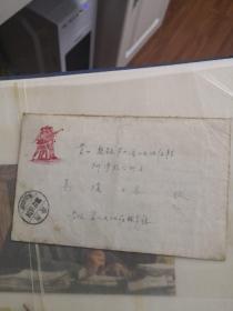 实寄封:1953年 (内附一封信)800元邮票  品如图  笔记本邮夹内