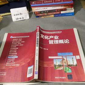 """文化产业管理概论/""""十二五""""普通高等院校文化产业管理系列规划教材"""