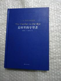 文学名著·经典译林:麦田里的守望者(新版)
