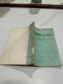 清代档案史资料丛编 第二辑