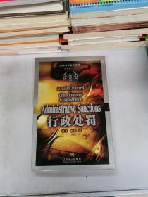 行政处罚/中国海关事务通(11)【满30包邮】