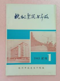 杭州建筑与市政【1985年第1期】试刊号