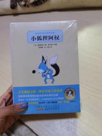 新美南吉童话故事全集(全六册)
