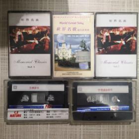 磁带(世界名曲名歌) 5盘合售