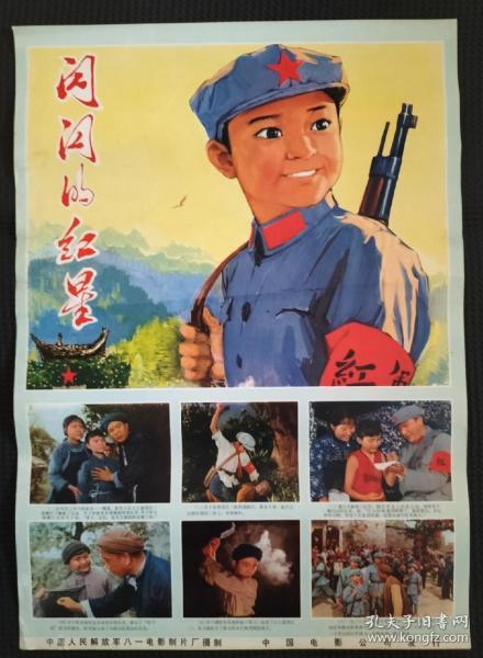 二开电影海报:闪闪的红星