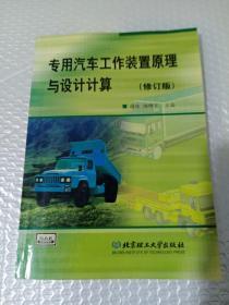 专用汽车工作装置原理与设计计算(修订版)