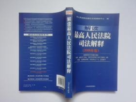 解读最高人民法院司法解释(2008年卷)